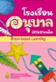 โรงเรียนอนุบาลตามแนวความคิด brain-based learning