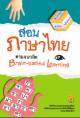 สอนภาษาไทยตามแนวคิด brain-based learning